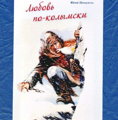 Ю. Потаскуев. Любовь по-колымски