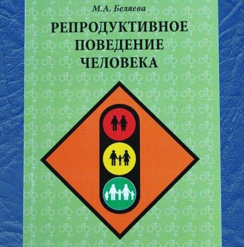 М. А. Беляева. Репродуктивное поведение человека