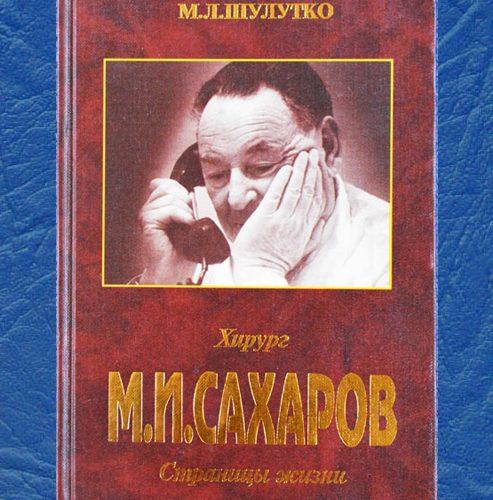 М. Л. Шулутко. Хирург М. И. Сахаров
