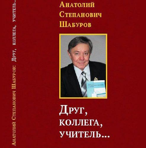 А. С. Шабуров. Друг, коллега, учитель