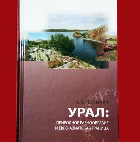 А. А. Чибилёв. Урал: природное разнообразие и евро-азиатская граница